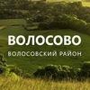 ВОЛОСОВО и Волосовский район