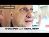 Гоша Куценко Почему бы не положить плитку