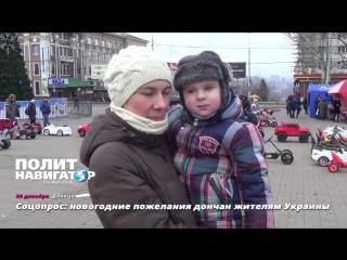 Соцопрос: Новогодние пожелания дончан жителям Украины.
