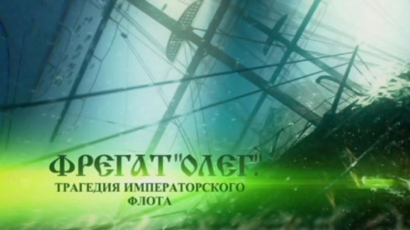 «Фрегат «Олег»: трагедия императорского флота» ФрегатОлег РГО