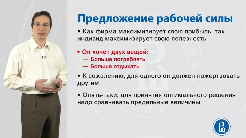 Лекция 3.3 Рынок рабочей силы 2. Предложение труда. Равновесие на рынке труда