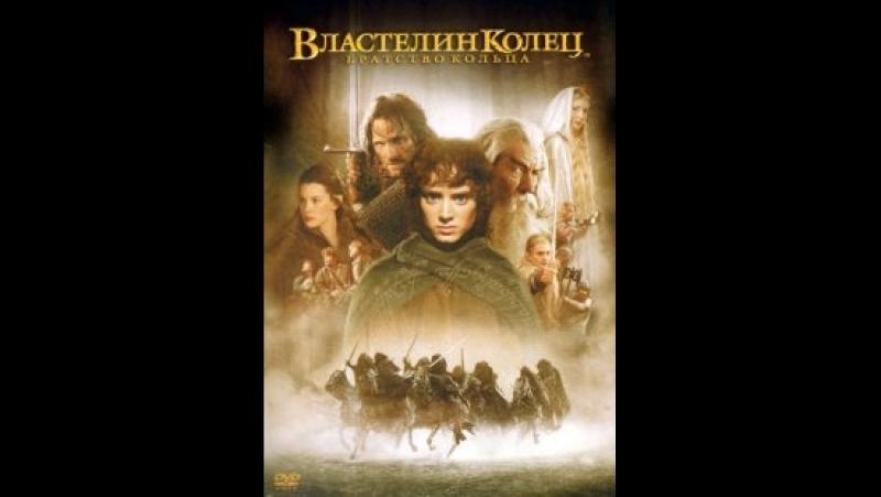 Властелин колец-Братство кольца ( США 2001 ) HD
