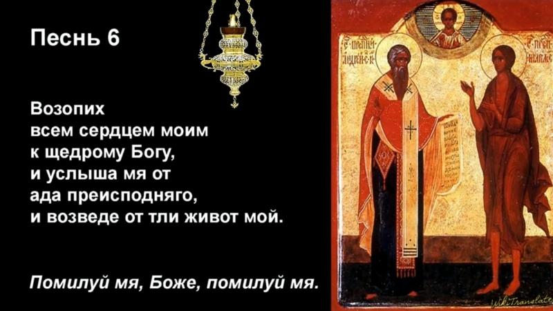 Канон св. Андрея Критского, Понедельник