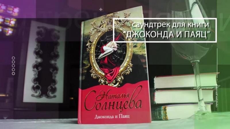 Андрей Гучков OST Джоконда и Паяц