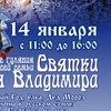 Святки у князя Владимира