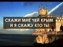 «Скажи мне, чей Крым, и я тебе скажу, кто ты»