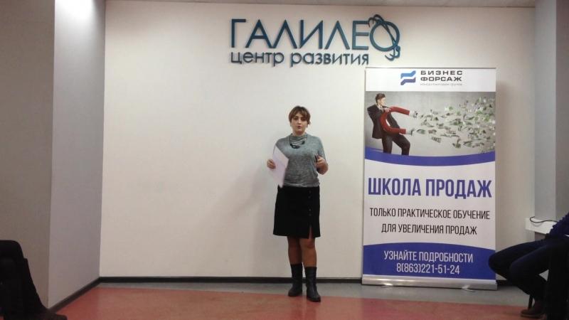 Панасенко Яна - Завершение Базового курса - Я Вернула себя себе