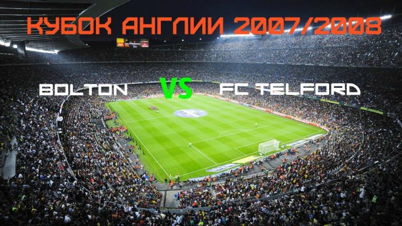 Bolton - FC Telford 1:2 | Кубок Англии 2007/2008