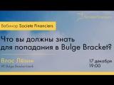 Второй открытый вебинар Зимней Академии SF - Что вы должны знать для попадания в Bulge Bracket?