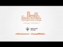 Голосуем за проект «Формирование комфортной городской среды»