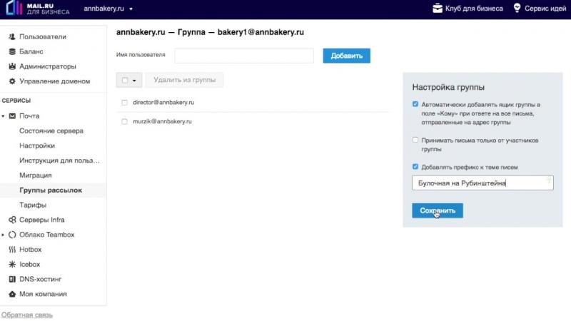 Группы рассылок в почте для домена от Mail.ru