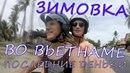 FlypengsTV / Зимовка во Вьетнаме заканчивается