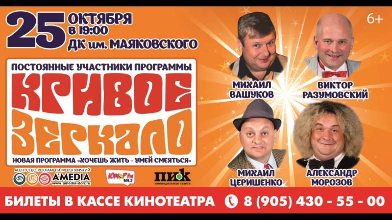 Юмористический концерт Кривое зеркало в Каменске-Шахтинском!