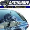 Автолидер - автосервис СТО, запчасти г.Евпатория