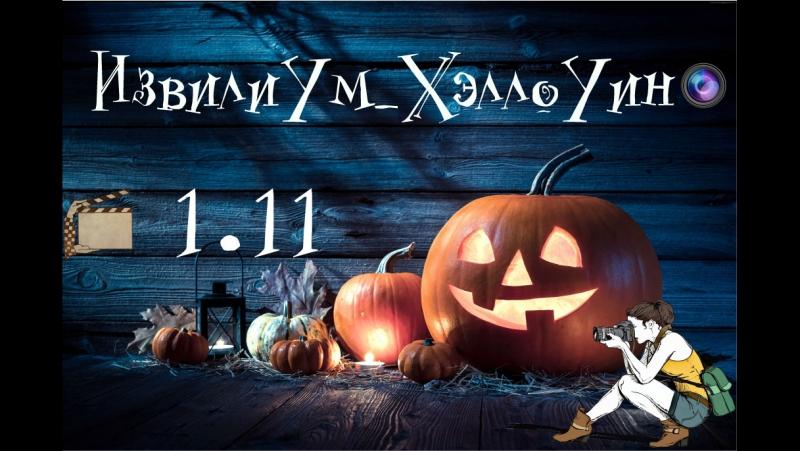 ИзвилиУм_Хэллоуин 1.11