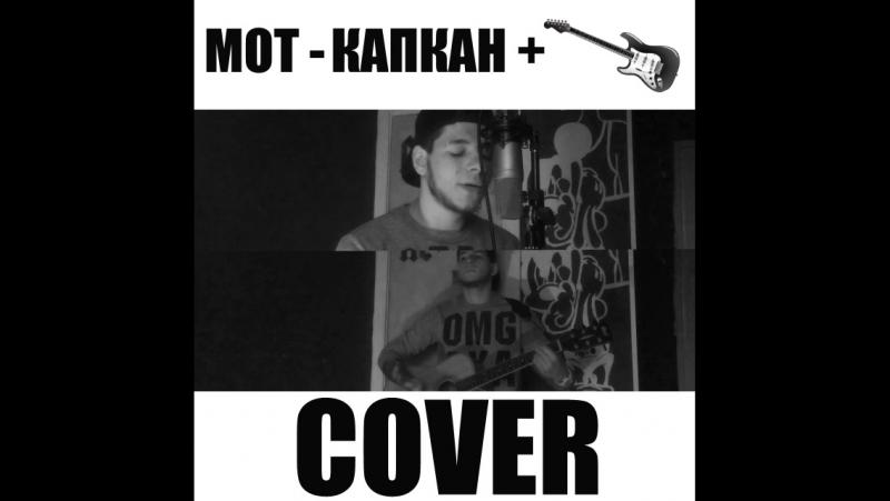 COVER ( МОТ - КАПКАН )