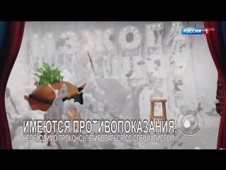 Конец блока Мультутро и рекламный блок (Россия-1 HD, 21.10.2017)