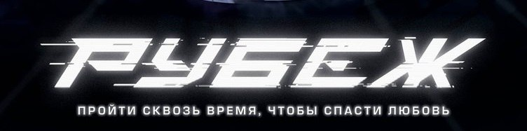 фильм Рубеж с Прилучным отзывы
