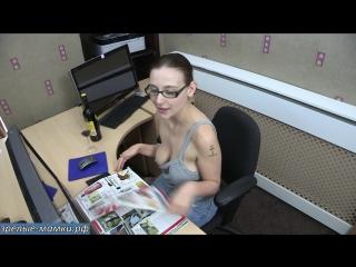 Пьяная грудастая мамка напилась вина прямо в офисе и читает порно рассказы вслух