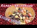 Салат с фасолью Хрустящий / Crispy salad with beans ♡ English subtitles
