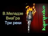 Валерий Меладзе и ВиаГра - Три реки ( караоке )