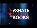 Узнать за 10 секунд - THE KOOKS угадывают хиты Lil Pump, Rihanna, Arctic Monkeys и еще 32 трека