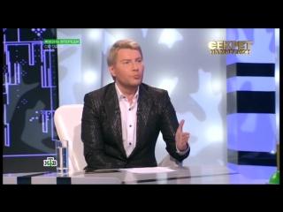 Николай Басков задаёт вопросы Лере Кудрявцевой в программе