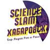Science Slam Хабаровск