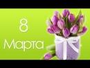 Лучшее поздравление с 8 марта Как правильно париться в бане Сергей Талаш
