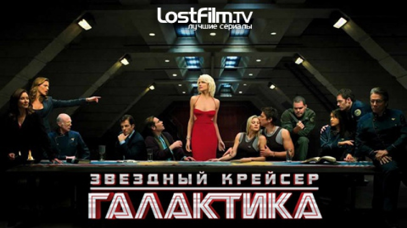 Звездный крейсер Галактика 1 сезон 5-6 серия