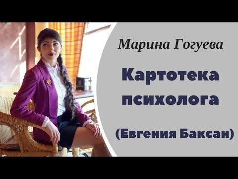 Картотека психолога (Евгения Баксан)