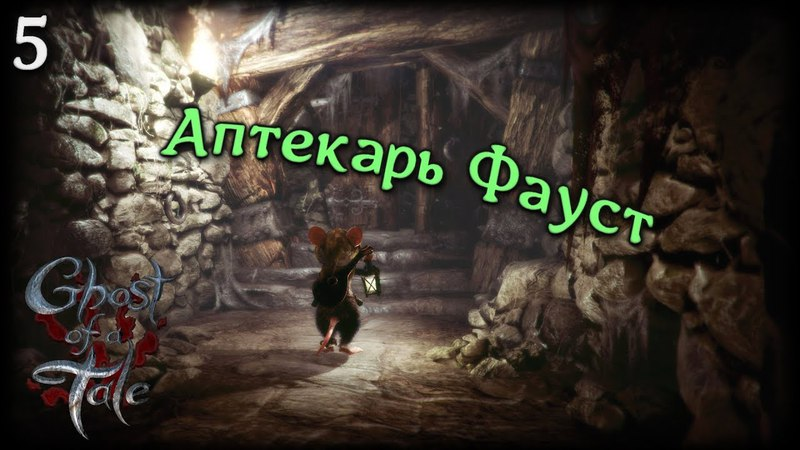 Аптекарь Фауст ● Ghost of a tale 5