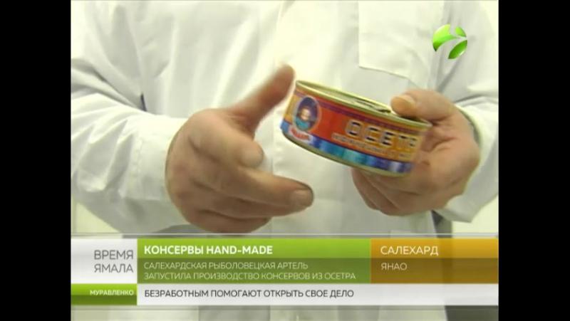 Салехардская артель запустила производство консервов из осетра