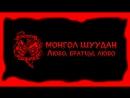 Монгол Шуудан – Любо, братцы, любо ГлавClub Green Concert «Yotaspace» 13.01.2018 г.
