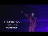 Шоу TEMNIKOVA TOUR 17/18 в Челябинске - Елена Темникова