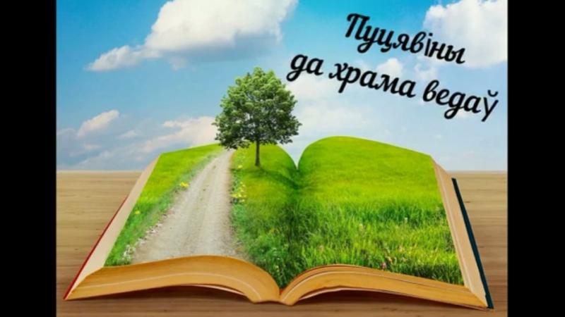 Пуцявіны да храма ведаў Новицкая Нина Сигизмундовна