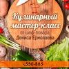 Кулинарный МК от шеф-повара Дениса Ермолаева