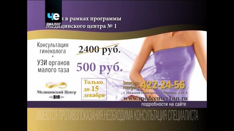 Региональная реклама (Диалог [г. Нижний Новгород], 14.12.2017)