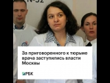 Власти Москвы поддержали осужденную за смерть пациента