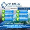 Sk-Trank Too