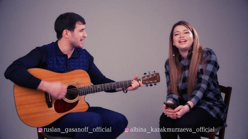 Альбина Казакмурзаева Руслан Гасанов