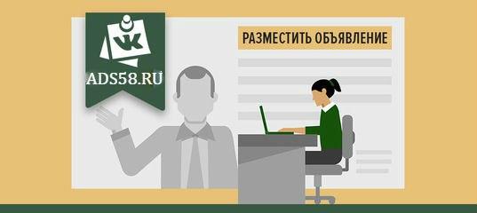 Доска бесплатных объявлений в пензе дать бесплатное объявление о продаже техники