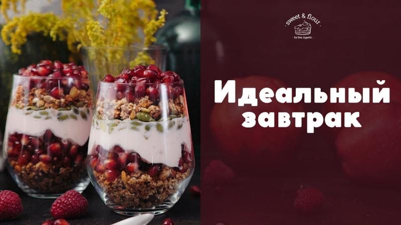 Гранатовое парфе с домашней гранолой [sweet flour]