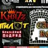 ПилОт, КняZz и др на XXV Castle Rock! 11.11   A2