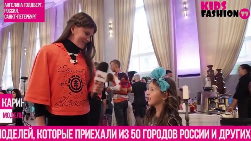 Показ Ангелина Голдберг, Россия, Санкт Петербург KIDS FASHION WEEK, осень 2017