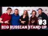 Big Russian Stand Up. №3. Саша Малой, Вика Складчикова, Евгений Чебатков.