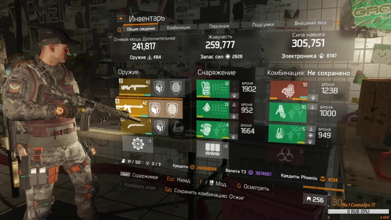 Tom Clancy's The Division | 1.7 freeplay |