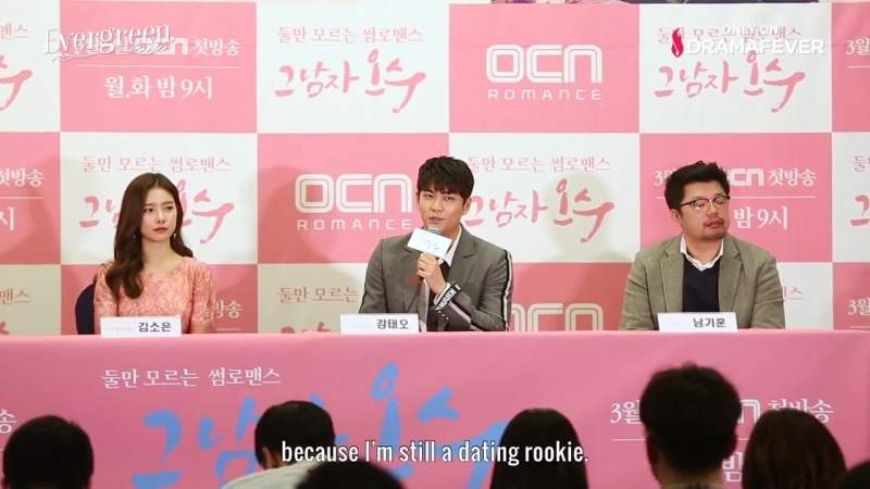 [Behind The Scenes] That Man Oh Soo - Press Conference