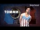 Первый в истории стрип-турнир по Counter Strike: Кастинг - Томми
