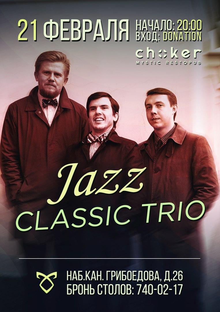 21.02 Jazz Classic Trio в клубе Choker!